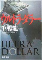 ウルトラ・ダラー (新潮文庫 て 1-5)